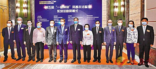 ■紀念香港基本法頒布30周年、慶祝香港國安法頒布實施暨第五屆「一國兩制」與基本法論壇系列活動開幕式昨日舉行,賓主合照。 中通社