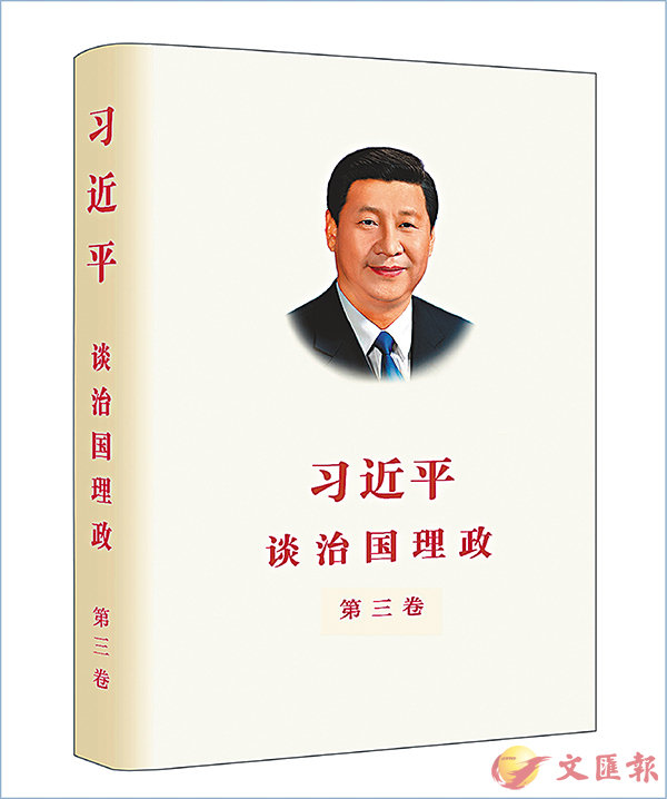 ■《習近平談治國理政》第三卷中文簡體版。