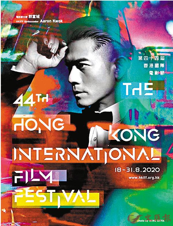 ■郭富城是「香港國際電影節」大使。