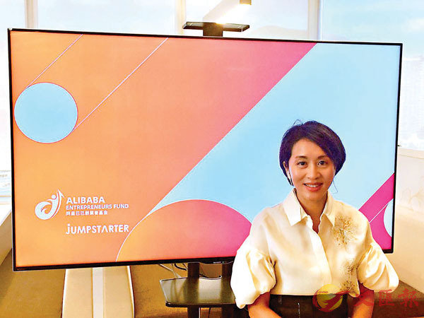 ■ 阿里巴巴香港創業者基金執行董事周駱美琪。