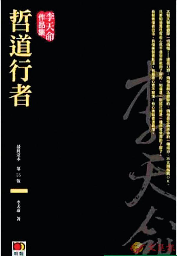 ■出版過程一波三折的李天命著作《哲道行者》封面書影。 作者供圖