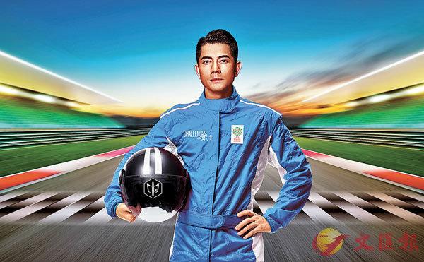 ■郭富城將會為亞洲電競賽車錦標賽出任「挑戰者盃」形象大使。