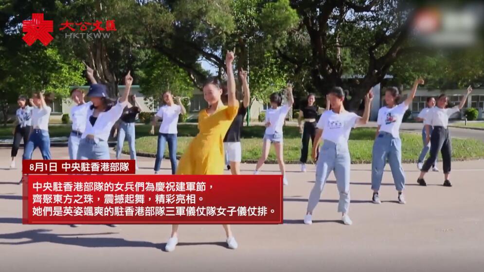 慶「八一」 駐港部隊女兵震撼起舞!