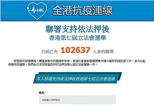■全港抗疫連線昨晚發起網上聯署,截至午夜12時,已經有102,637人參與。 網站截圖