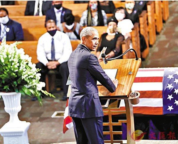 ■ 奧巴馬於劉易斯的喪禮中致辭。 美聯社