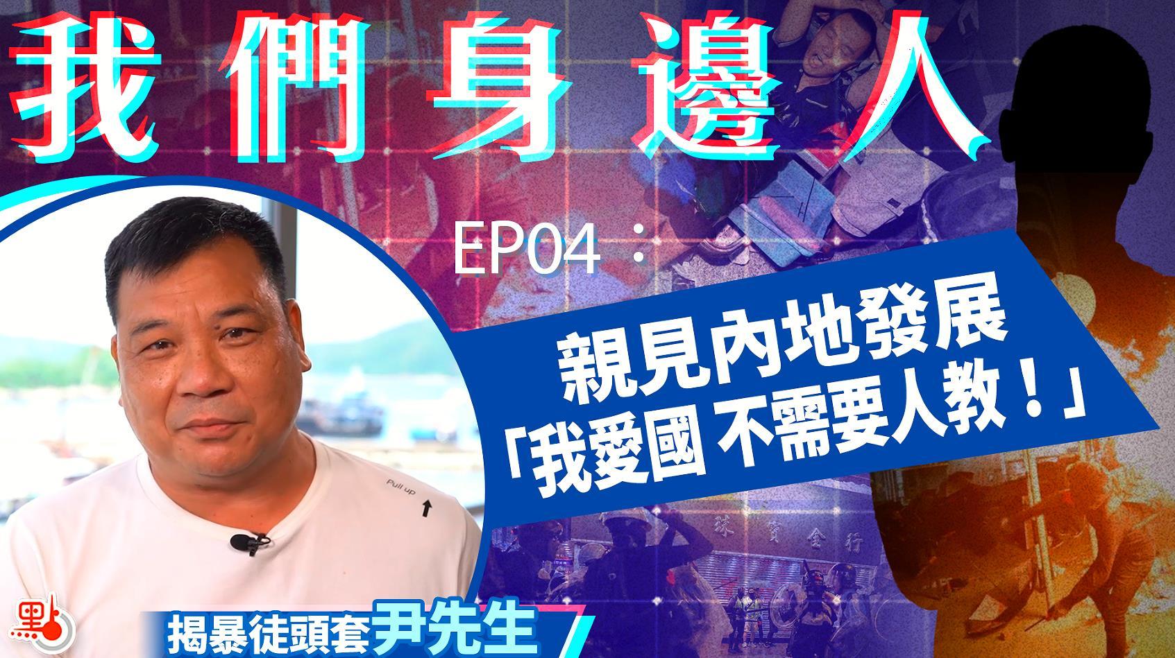 【我們身邊人】EP04 揭黑衣人頭套尹先生:親見內地發展 愛國不需要被人教