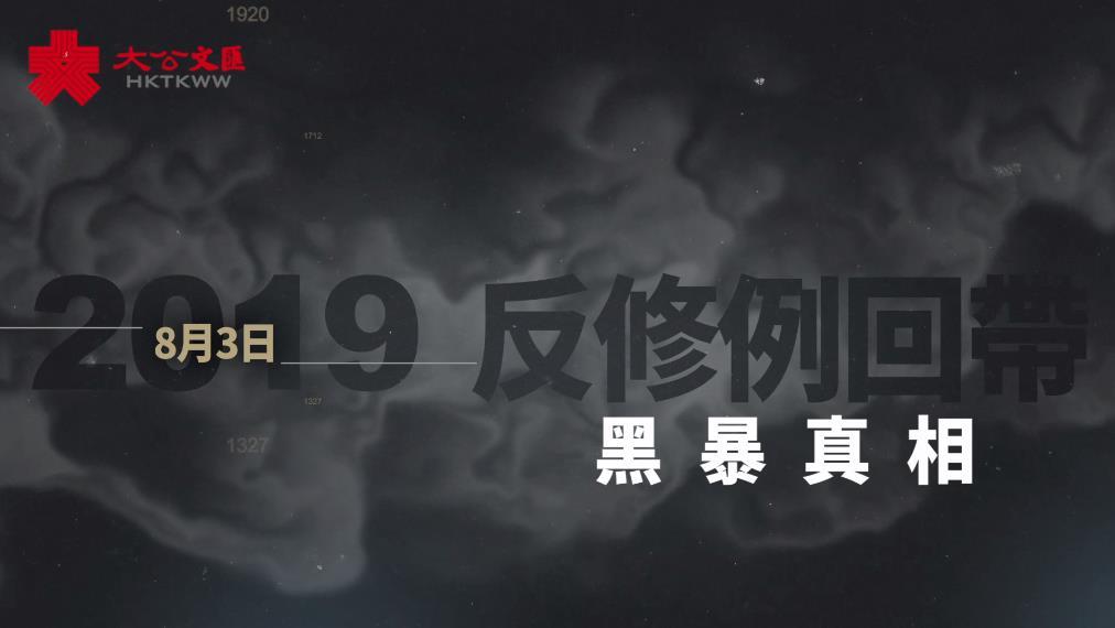 【反修例黑暴真相】EP16九龍大亂狂徒辱國旗
