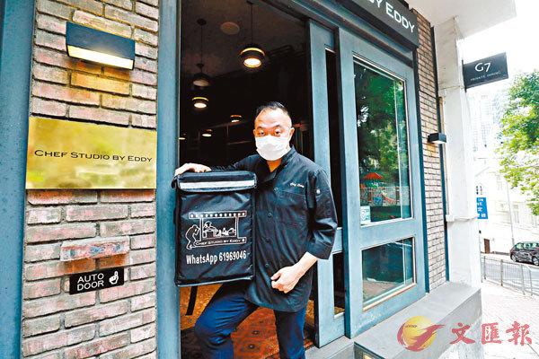 ■經營法國餐廳的名廚梁偉富推出了抗疫外送服務,價格由88至360元不等。香港文匯報記者  攝
