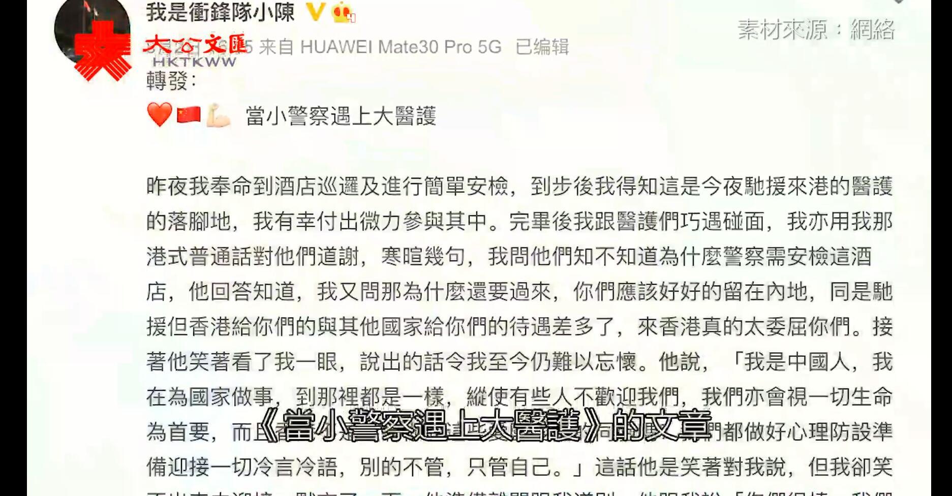 馳援香港內地醫護對港警說的一段話,被瘋狂點讚!