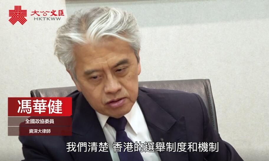 馮華健:政府應盡快研究電子投票等便民措施