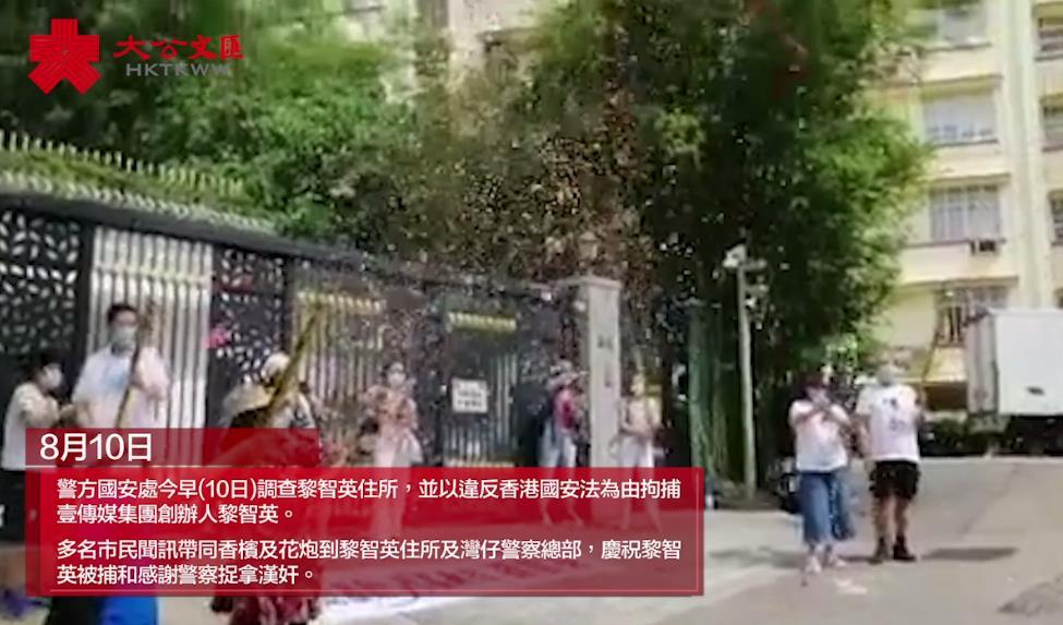 黎智英被捕 市民開香檳慶祝