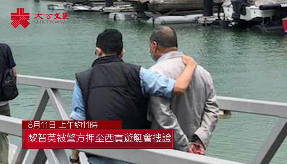 黎智英未獲釋 今早被押至西貢遊艇會搜證