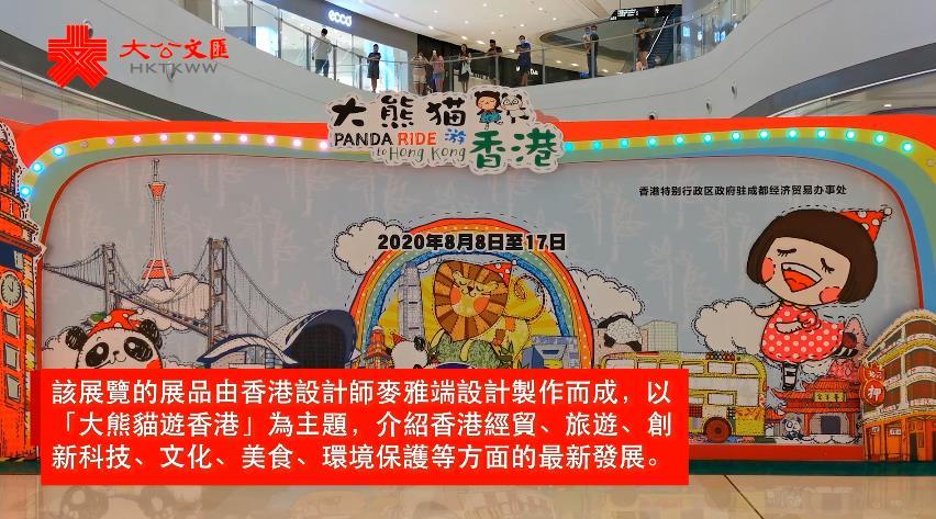 ¡u大熊貓遊香港¡v藝術展亮相成都 港青設計師為川港交流獻力