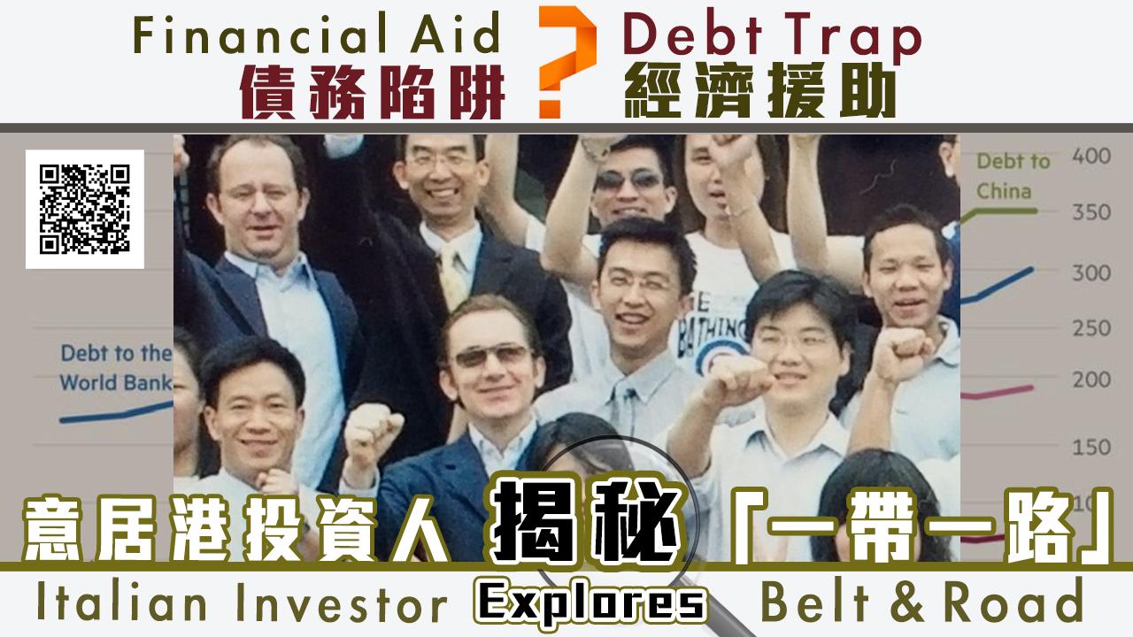 債務陷阱還是經濟援助?意大利居港投資人揭秘「一帶一路」