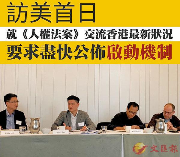 ■譚文豪等赴美要求制裁香港。