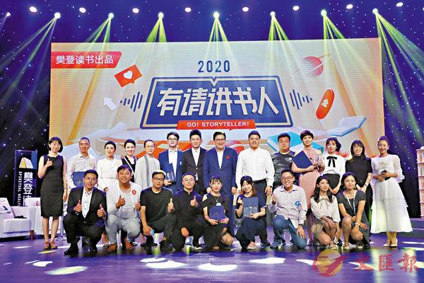 ■2020《有請講書人》大賽,於上海書展首日完美收官。