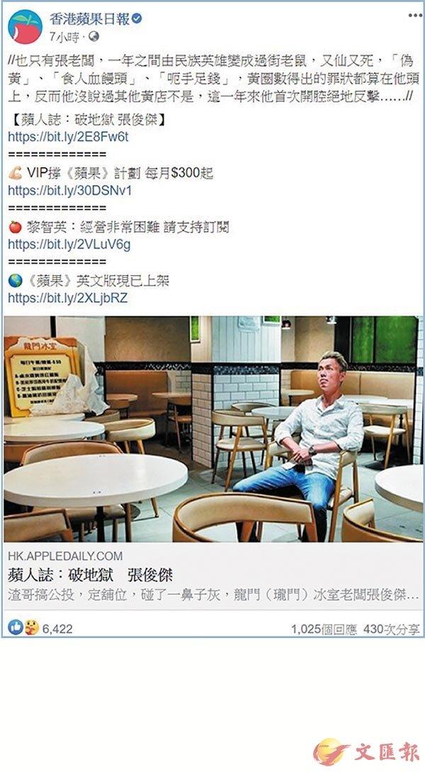 ■《蘋果日報》日前幫饅頭張做專訪,佢聲稱話自己「從來唔插其他『黃店』」。 fb截圖