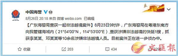 ■ 中國海警局官方微博通報案情。 微博截圖