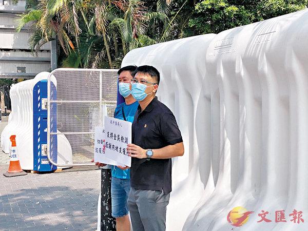 ■「政中香港人」代表到中山紀念公園體育館支持普檢。大文集團記者  攝