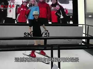 德國教練眼中的中國冰雪運動機遇