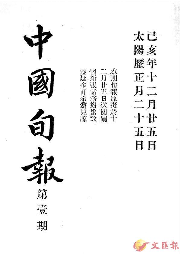 ■難得一見的創刊號,居然讓李谷城尋獲。 作者提供