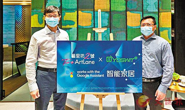 ■韓家輝(左)表示,「藝里坊•2號」所有單位均引入Yoswit智能家居系統;圖右為嶺勤科技的創辦人之一吳啟�ㄐC