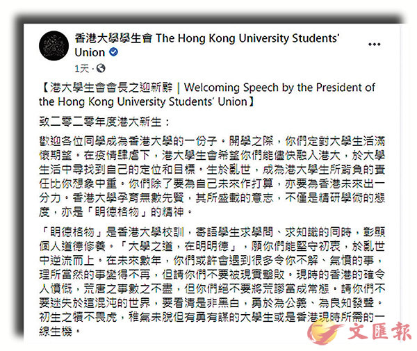 ■ 港大學生會迎新辭充斥「洗腦」教唆。 fb截圖