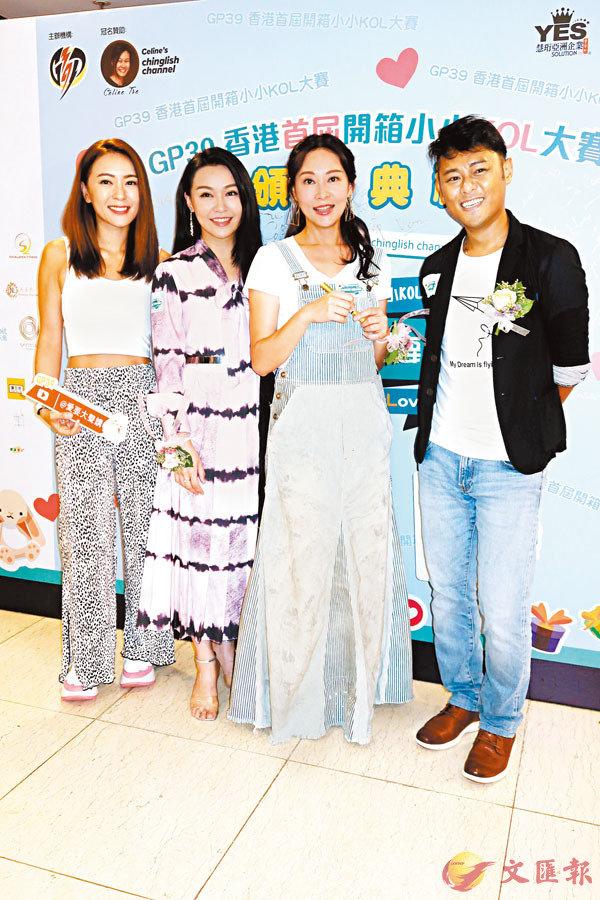 ■ 右起:伍文生、楊卓娜、黃穎君及梁芷珮出席頒獎活動。