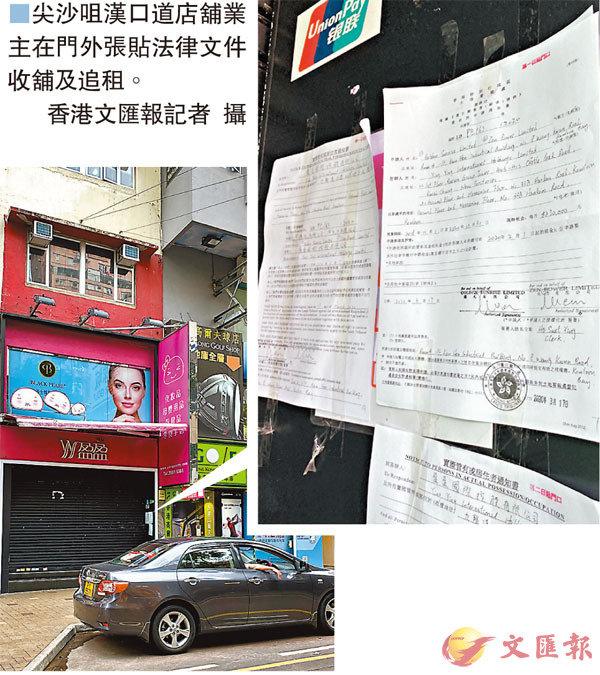 ■尖沙咀漢口道店舖業主在門外張貼法律文件收舖及追租。香港文匯報記者  攝