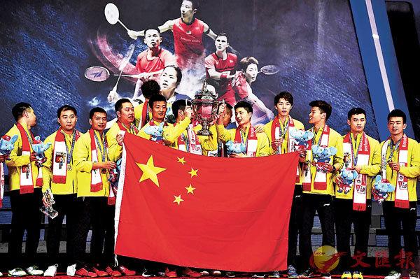 ■2018年,中國羽隊第10次勇奪湯姆斯盃。 資料圖片