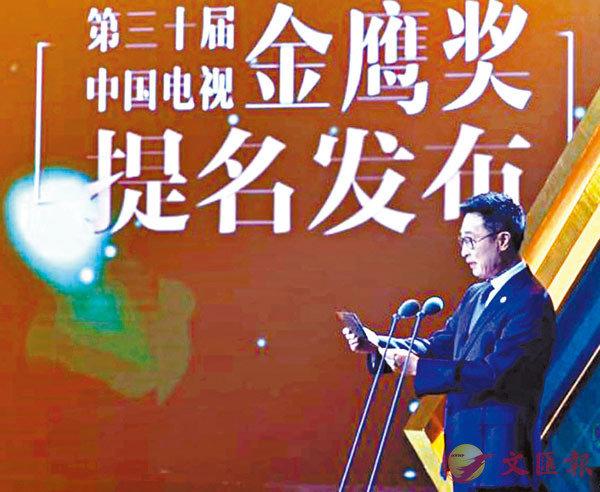 ■ 第30屆中國電視金鷹獎提名名單前晚在廈門發布。