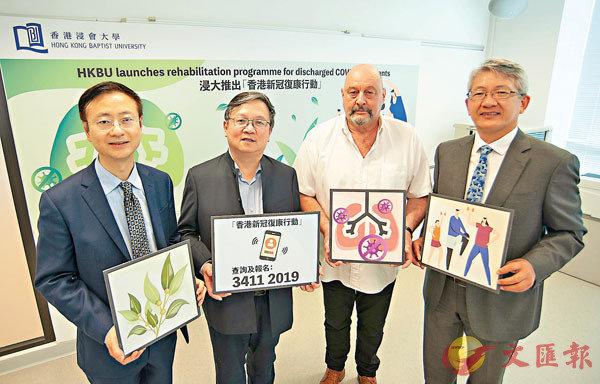 ■浸大推出「香港新冠復康行動」計劃,將招募約170名康復者參與。