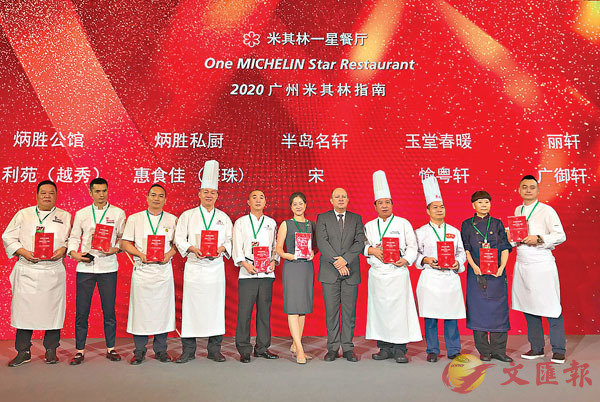 ■ 廣州10家餐廳摘得米芝蓮一星。