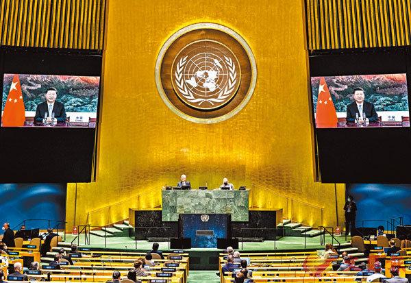 ■習近平22日在第75屆聯合國大會一般性辯論上發表重要講話。 新華社