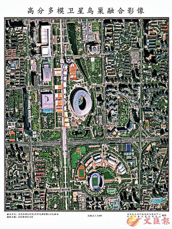 ■今次發布的高分辨率多模綜合成像衛星影像之一北京鳥巢。 中新社