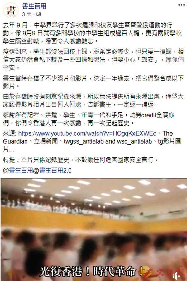 ■攬炒派製作影片串連「人鏈」片段,慫恿學生參與政治活動。 fb截圖