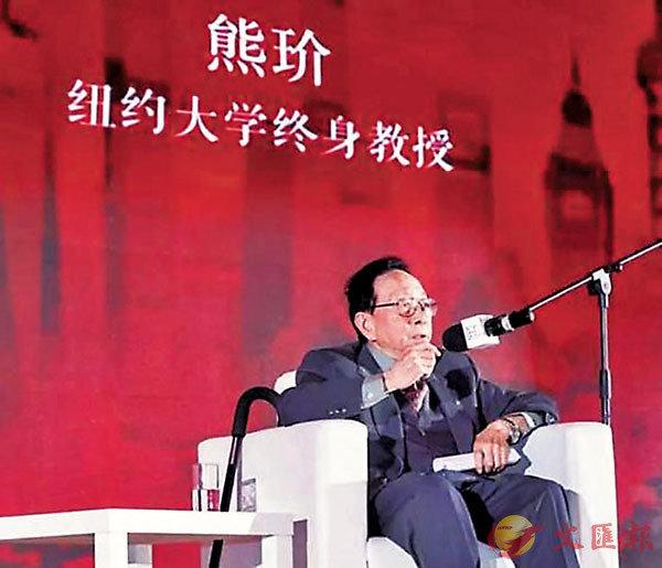 ■美國紐約大學政治系終身教授熊玠。 網上圖片