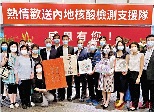■香港市民歡送內地核酸檢測支援隊。 作者提供