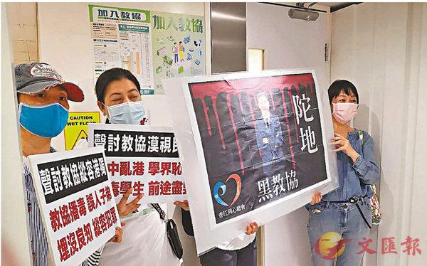 ■香江同心總會成員紛紛對教協惡行表示憤怒。 受訪者供圖