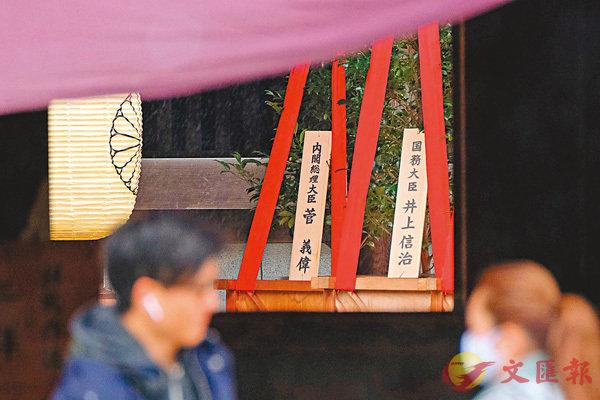 ■ 菅義偉昨日向靖國神社供奉名為「真�間v的祭品。 法新社