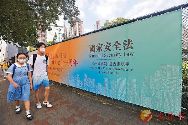 ■林鄭指會用好每年一度的全民國家安全教育日。圖為市民路過政府的宣傳板。資料圖片