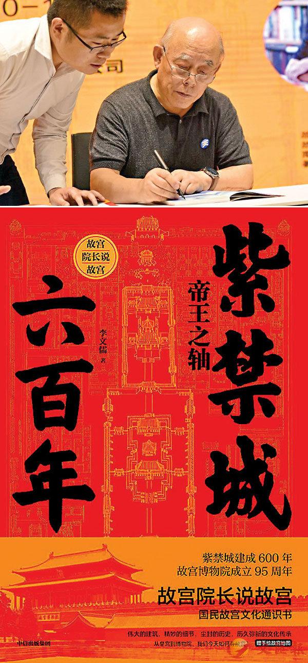 ■李文儒為讀者簽名。