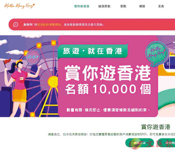 ■「賞你遊香港」計劃名額限定一萬個。 網站截圖
