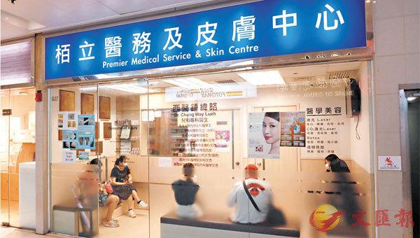 ■確診女子曾經去過的私家醫生診所。 香港文匯報記者  攝