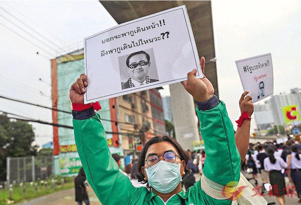 ■ 泰國連日發生示威。 法新社