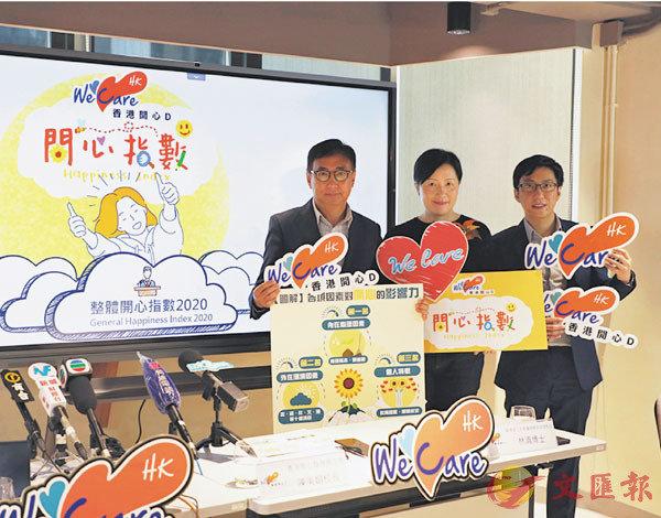 ■調查顯示46%港人呈現抑鬱情緒。 「香港開心D」秘書處供圖