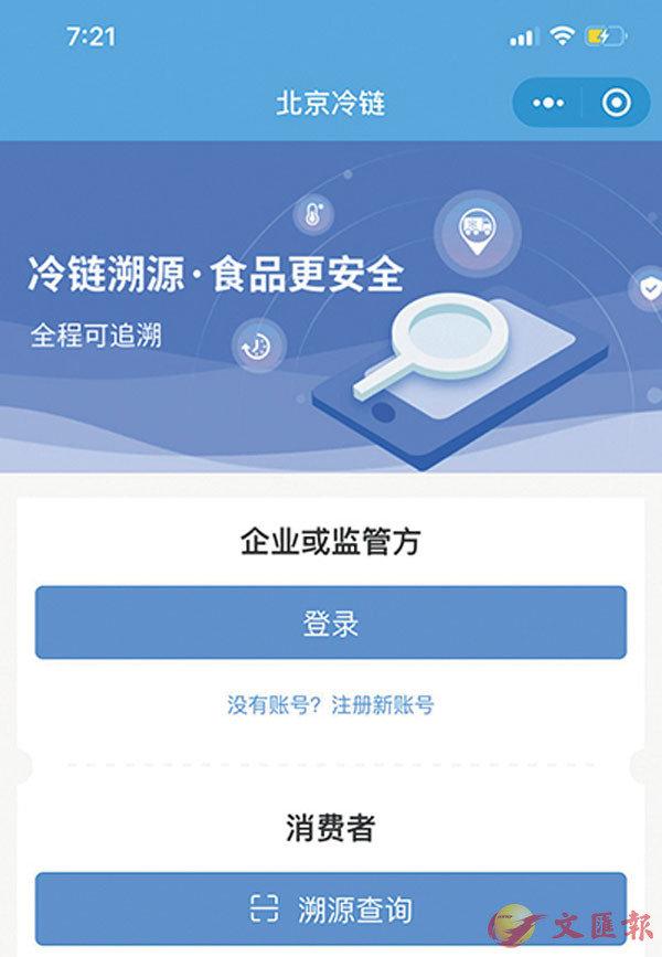 ■「北京冷鏈」手機小程式頁面。網絡截圖