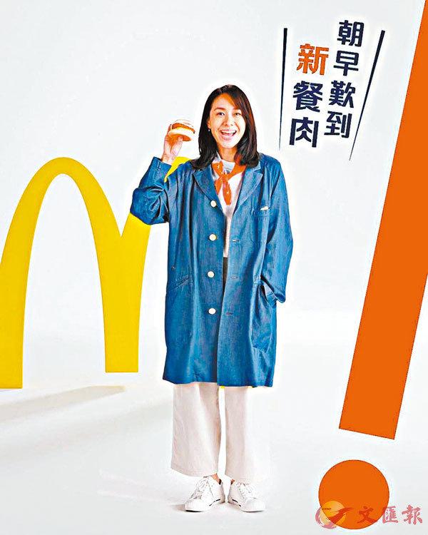 ■ 麥當勞將新餐肉加入餐單,更找來林嘉欣宣傳。