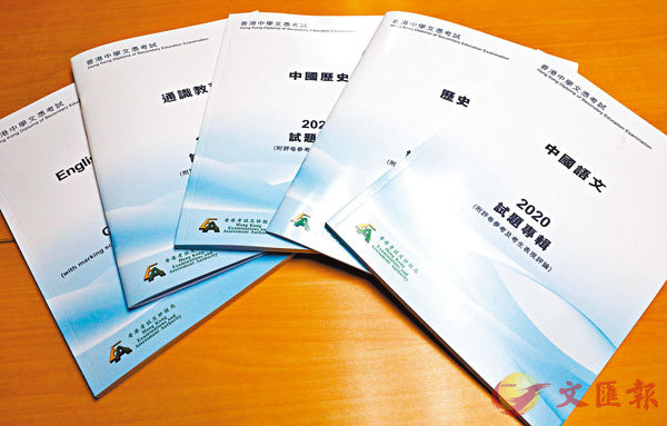 文憑試多科《試題專輯》。香港文匯報記者  攝