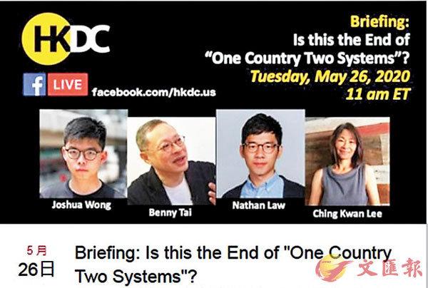 ■當日出席論壇的除李靜君(右一)外,還包括羅冠聰、戴耀廷、黃之鋒。HKDC fb截圖
